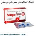 Suhagra Force Tablet – Suhagra Force 50